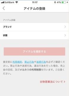 メルカリ3.jpg