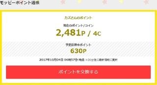 モッピー9月成果.jpg