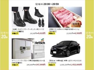 楽天セール時間帯.jpg